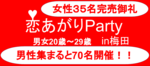 【梅田の恋活パーティー】株式会社PRATIVE主催 2017年8月24日