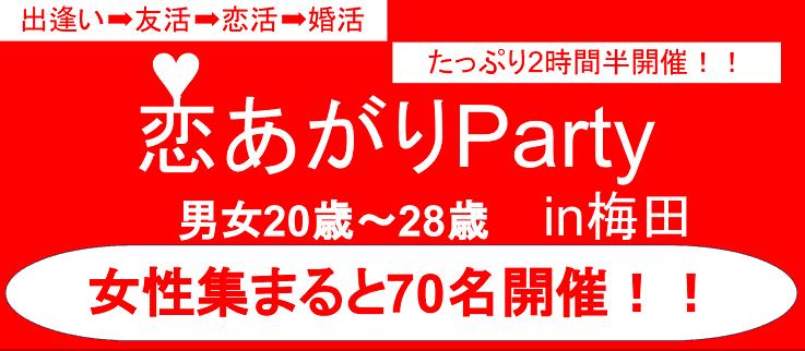 【梅田の恋活パーティー】株式会社PRATIVE主催 2017年8月15日