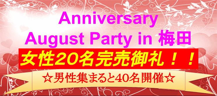 【梅田の恋活パーティー】株式会社PRATIVE主催 2017年8月29日