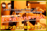 【赤坂の自分磨き】株式会社GiveGrow主催 2017年8月21日