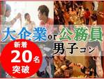 【船橋のプチ街コン】みんなの街コン主催 2017年8月20日