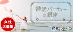 【銀座の婚活パーティー・お見合いパーティー】街コンジャパン主催 2017年8月19日