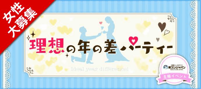 【銀座の恋活パーティー】街コンジャパン主催 2017年8月19日