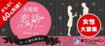 【銀座の恋活パーティー】街コンジャパン主催 2017年8月18日