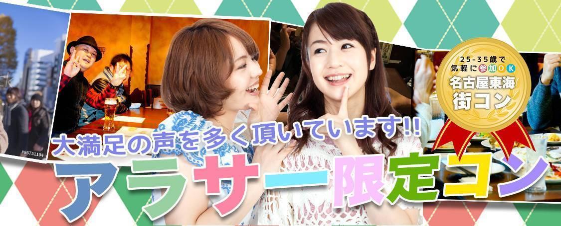 【富山のプチ街コン】名古屋東海街コン主催 2017年8月26日