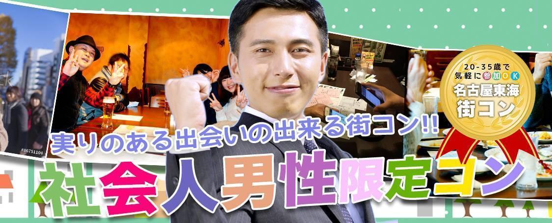 【岐阜のプチ街コン】名古屋東海街コン主催 2017年8月26日