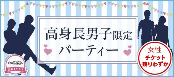 【銀座の恋活パーティー】街コンジャパン主催 2017年8月16日
