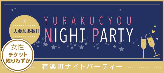【有楽町の恋活パーティー】街コンジャパン主催 2017年7月24日