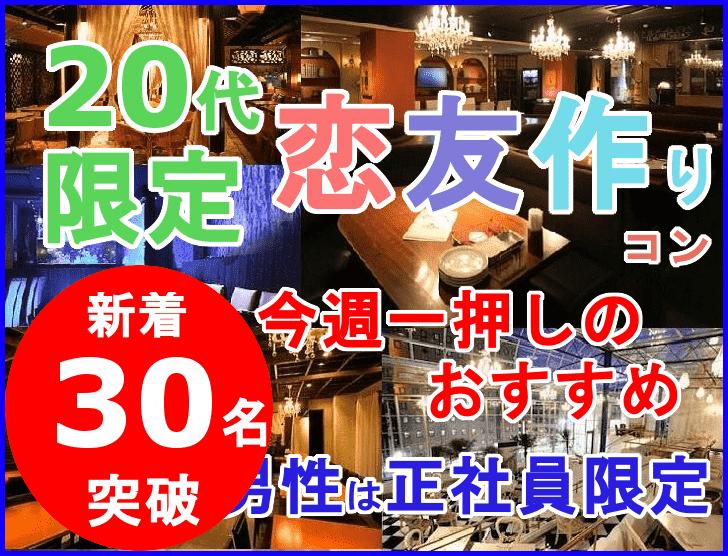 【横浜駅周辺のプチ街コン】みんなの街コン主催 2017年8月27日