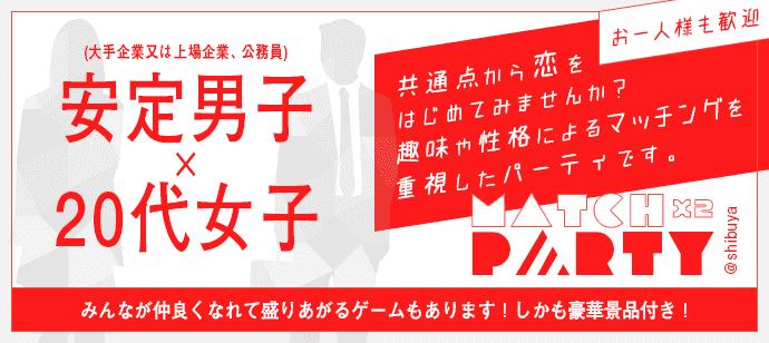 【渋谷の恋活パーティー】株式会社デクノバース主催 2017年7月17日
