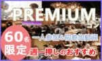 【新潟の恋活パーティー】みんなの街コン主催 2017年8月12日