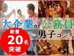 【新潟の恋活パーティー】みんなの街コン主催 2017年8月13日