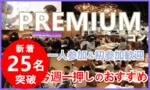 【新潟の恋活パーティー】みんなの街コン主催 2017年8月20日