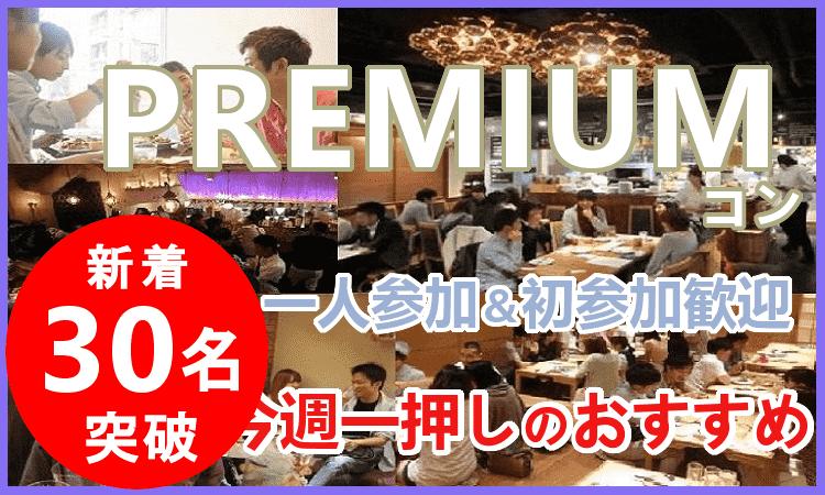【新潟の恋活パーティー】みんなの街コン主催 2017年8月27日