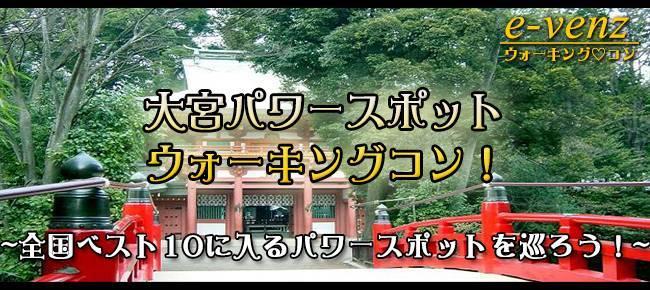 【大宮のプチ街コン】e-venz(イベンツ)主催 2017年8月14日
