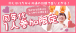 【前橋の恋活パーティー】Town Mixer主催 2017年8月27日