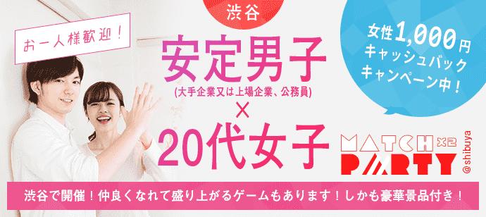 【渋谷の恋活パーティー】株式会社デクノバース主催 2017年8月25日