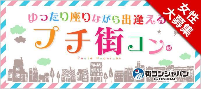 【新宿のプチ街コン】街コンジャパン主催 2017年8月5日