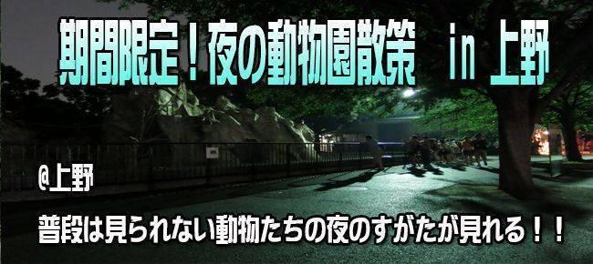 【上野のプチ街コン】e-venz(イベンツ)主催 2017年8月14日