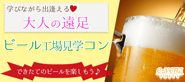【男性先行中!女性急募!】8月19日(土)ビール好き集まれ!出来立てのビールを試飲できる!東京ビール工場見学ウォーキングコン!