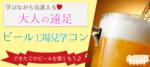 【東京都その他のプチ街コン】e-venz(イベンツ)主催 2017年8月19日
