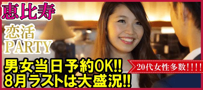【恵比寿の恋活パーティー】街コンkey主催 2017年8月20日