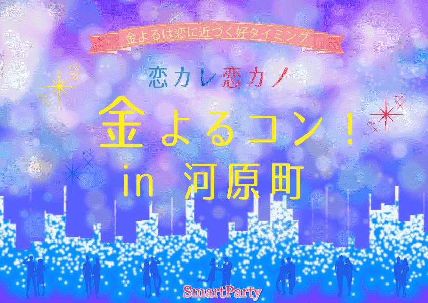 【河原町のプチ街コン】スマートパーティー主催 2017年8月25日