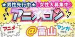 【富山のプチ街コン】街コンmap主催 2017年8月5日