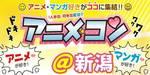 【新潟のプチ街コン】街コンmap主催 2017年8月6日