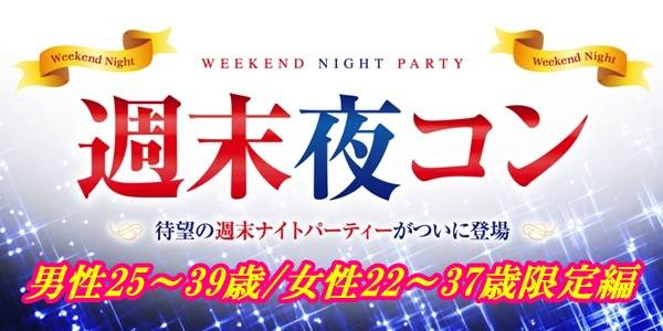 【鳥取のプチ街コン】街コンmap主催 2017年8月6日