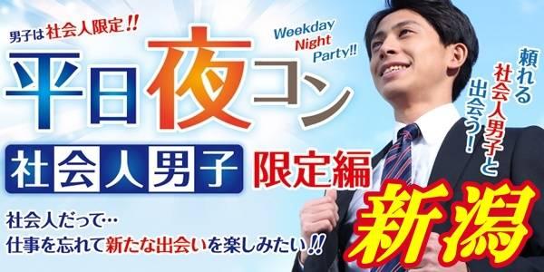 【新潟のプチ街コン】街コンmap主催 2017年8月9日