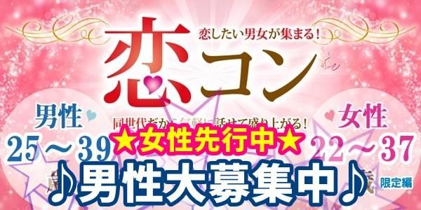 【新潟のプチ街コン】街コンmap主催 2017年8月19日