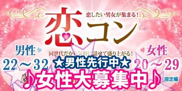 【甲府のプチ街コン】街コンmap主催 2017年8月19日