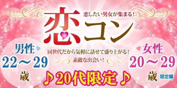 【倉敷のプチ街コン】街コンmap主催 2017年8月19日