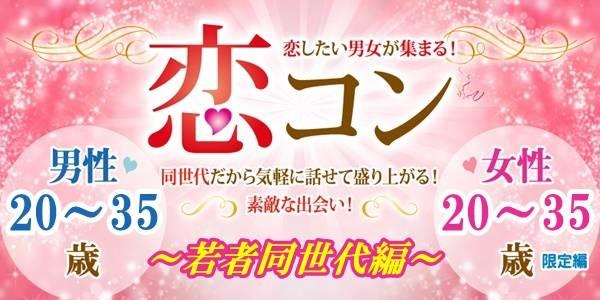 【鳥取のプチ街コン】街コンmap主催 2017年8月19日