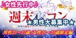 【那覇のプチ街コン】街コンmap主催 2017年8月19日