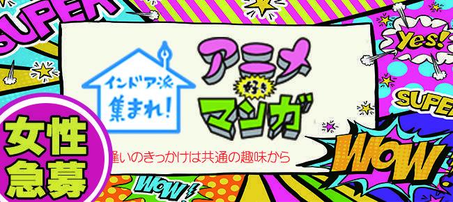 【岐阜の恋活パーティー】アプリティ株式会社主催 2017年8月13日