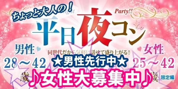 【長野のプチ街コン】街コンmap主催 2017年8月25日