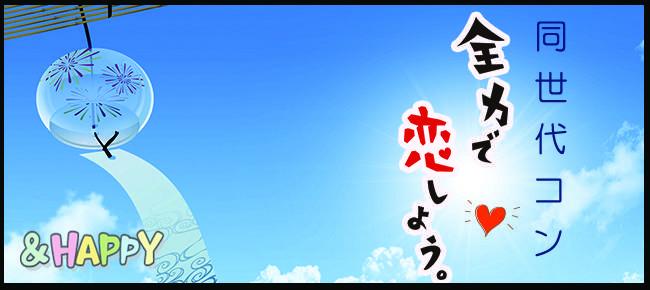 8/20(日)★船橋★20代男子×平成生まれ女性【同世代って楽しい♪】楽しい空間は恋の発展あり?!同世代コン