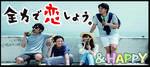 【長野の恋活パーティー】アプリティ株式会社主催 2017年8月27日