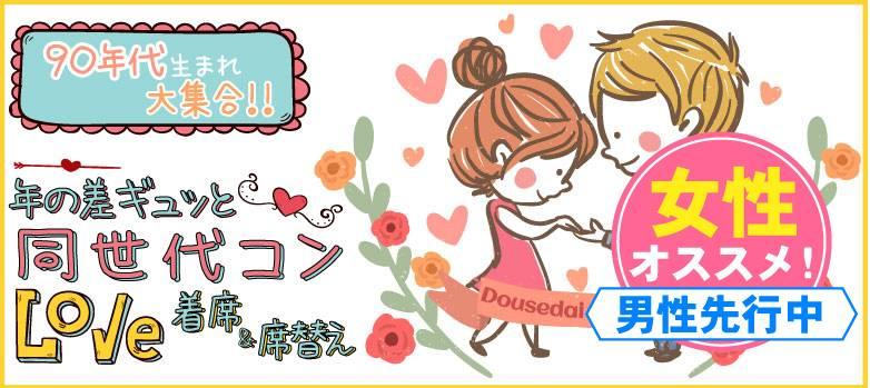 【和歌山のプチ街コン】株式会社リネスト主催 2017年8月12日