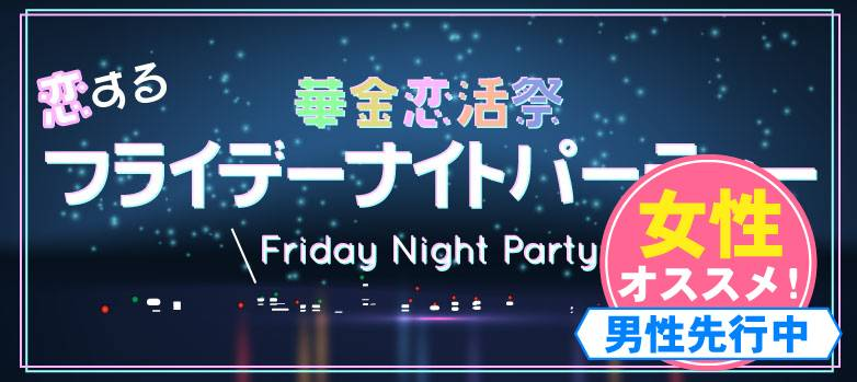 【宮崎の恋活パーティー】株式会社リネスト主催 2017年8月18日