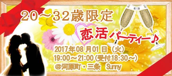 【河原町の恋活パーティー】SHIAN'S PARTY主催 2017年8月1日