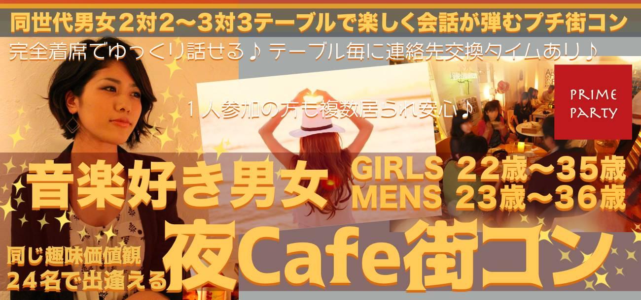 【MAX30名の程よい人数&同趣味♪ しっかり話せるプチ街コン】音楽好き男女 女性22〜35歳 男性23〜36歳 同じ趣味&同じ価値観の近い世代で出逢える夜Cafe街コン