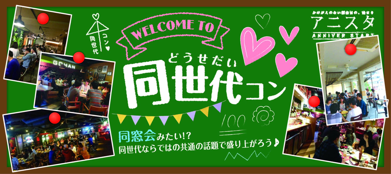 【水戸の恋活パーティー】T's agency主催 2017年8月23日