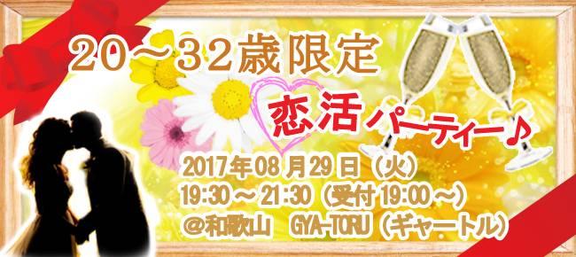 【和歌山の恋活パーティー】SHIAN'S PARTY主催 2017年8月29日