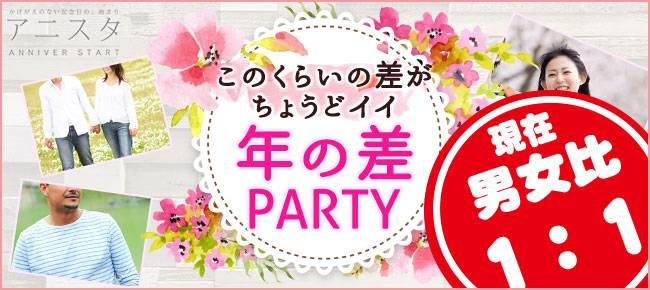 【いわきの恋活パーティー】T's agency主催 2017年8月20日