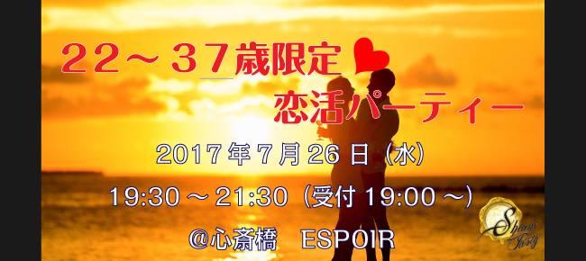 【心斎橋の恋活パーティー】SHIAN'S PARTY主催 2017年7月26日