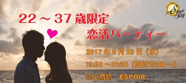【心斎橋の恋活パーティー】SHIAN'S PARTY主催 2017年8月23日