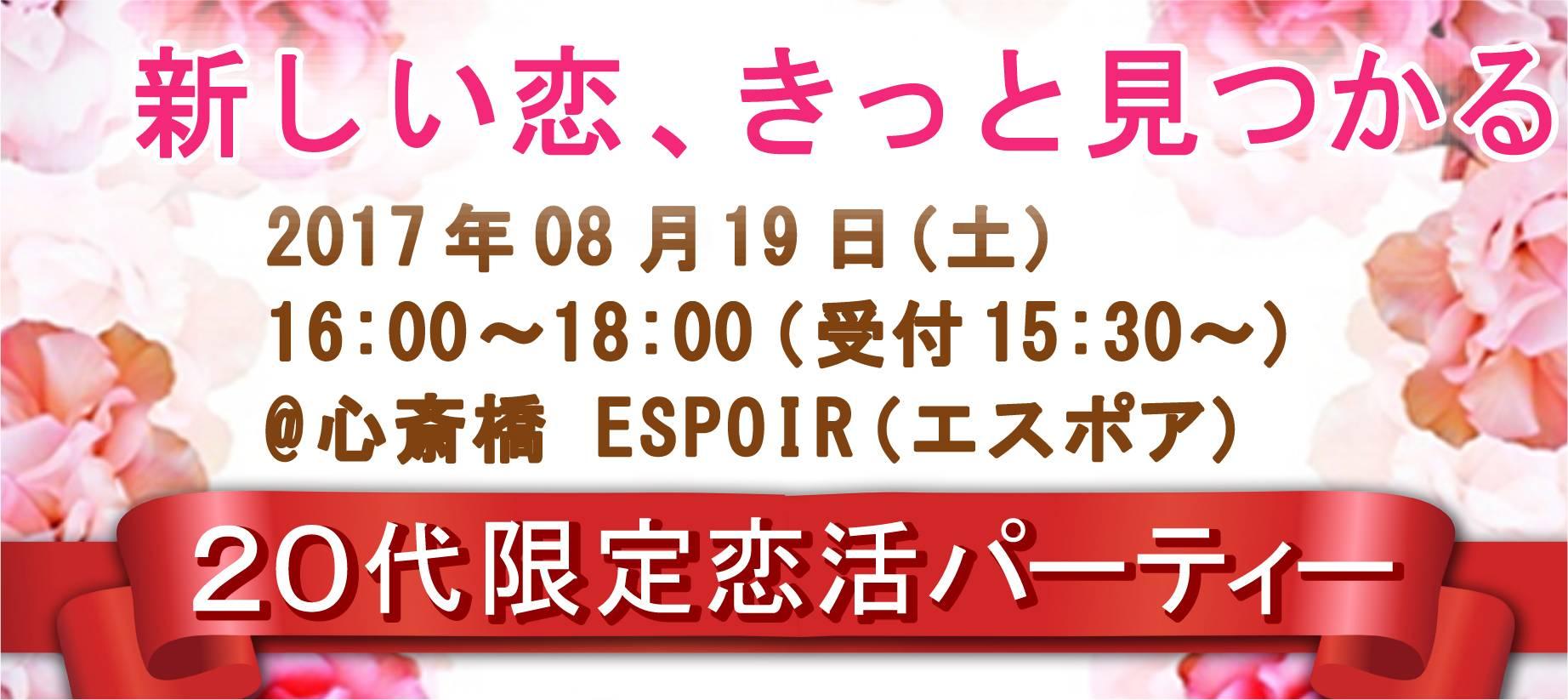【心斎橋の恋活パーティー】SHIAN'S PARTY主催 2017年8月19日